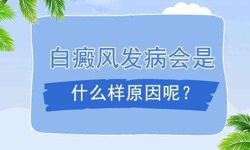 昆明<a href=http://www.yncxwy.com/bdfzl/553.html target=_blank class=infotextkey>白癜风专科医院</a>靠谱吗?导致白癜风的具体原因都有哪些
