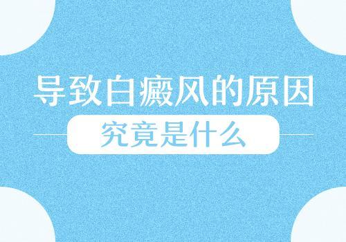 昆明<a href=http://www.yncxwy.com/bdfzl/631.html target=_blank class=infotextkey>治疗白癜风哪里好</a>?白癜风的常见病因有哪些