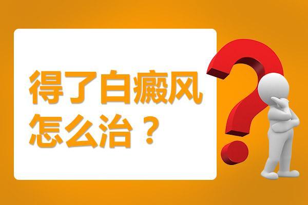 <a href=https://www.yncxwy.com/ target=_blank class=infotextkey>云南白癜风医院</a>电话:怎么治疗儿童白癜风