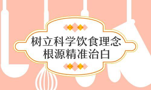 昆明正规白癜风医院:白癜风患者饮食要注意什么?