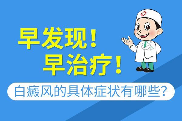 云南白斑病医院,白癜风好转症状有哪些?