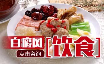 白癜风患者日常饮食有什么要注意的