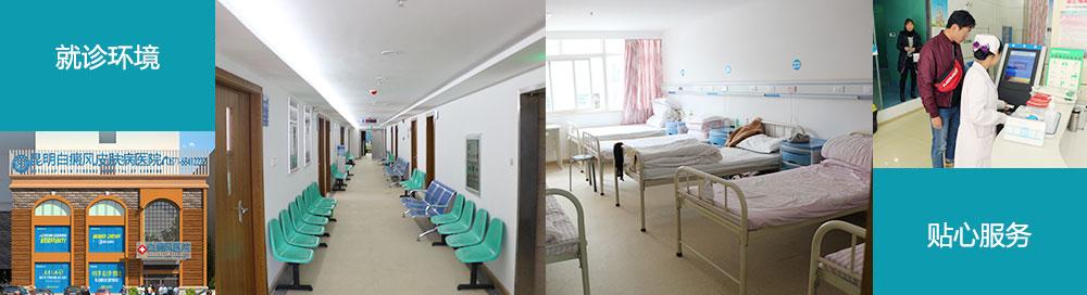 昆明白癜风皮肤病医院环境